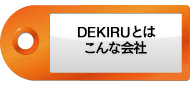 DEKIRUとはこんな会社