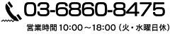 TEL.0422-24-8537
