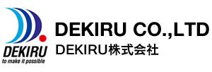 DEKIRU株式会社