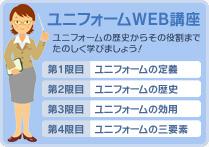ユニフォームWEB講座 ユニフォームの歴史からその役割までたのしく学びましょう!