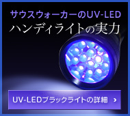 こだわりの品質! 「弊社375nmUV-LEDハンディライト」の特徴