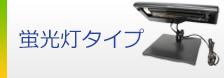 完全自社設計製造日本製モデル